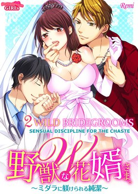 2 Wild Bridegrooms: Sensual Discipline for the Chaste