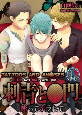 Tattoos and An*ses - Filled Not Only with Ink -