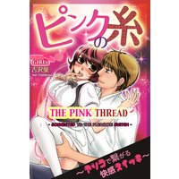 The Pink Thread -Connected to the Pleasure Switch-