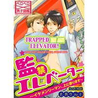 TRAPPED IN AN ELEVATOR! -TWO HOT SALARYMEN, GOING UP!-