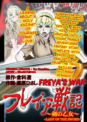 Freya's War Vol.1