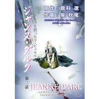 JEANNE D'ARC VOL.2