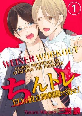 Weiner Workout