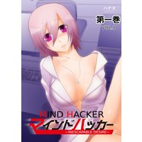 Mind Hacker -Inescapable Desire-