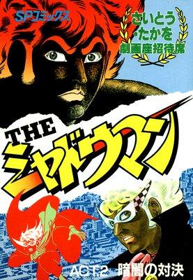 The Shadowman Vol.2