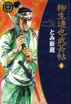 Yagyu Renya, Legend of the Sword Master Vol.4