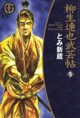 Yagyu Renya, Legend of the Sword Master Vol.5