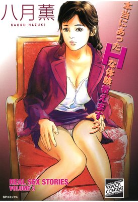 Real Sex Stories Vol.3
