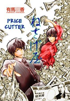 PRICE CUTTER 5
