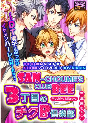 SAN-CHOUME'S CLUB BEE: THE HAREM NIGHT OF A HONEY-COVERED BOY VIRGIN