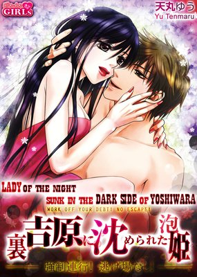 Work off Your Debt! No Escape! - Lady of the Night Sunk in the Dark Side of Yoshiwara -