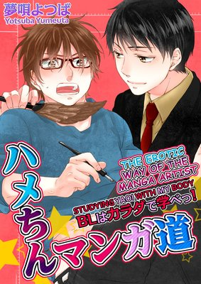 THE EROTIC WAY OF THE MANGA ARTIST - STUDYING YAOI WITH MY BODY -
