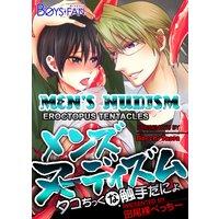 Men's Nudism -Eroctopus Tentancles-