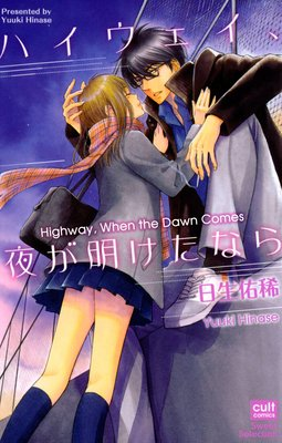 Highway, When the Dawn Comes