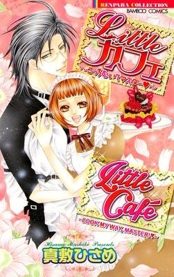 Little Cafe - Look My Way, Master! -
