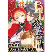 """Yaoi Fairytales - Imaginary Tales for Young Females """"The Wolf and the 7 Billy Goats"""" Take Care of the House like a Good Boy."""