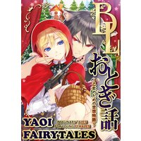 "Yaoi Fairytales - Imaginary Tales for Young Females ""The King Has Donkey Ears"" Oh, How They Feel"