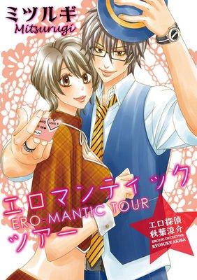 Ero-Mantic Tour -Erotic Detective Ryosuke Akiba-