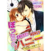 Chubby Honey -The Sadistic CEO and the Sweet Diet Supplement-