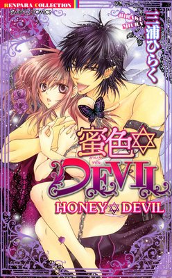 HONEY DEVIL