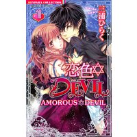 Amorous Devil