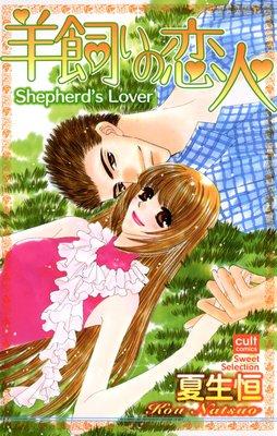 Shepherd's Lover
