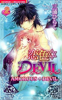 Amorous Devil (2)