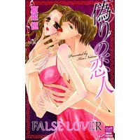 False Lover