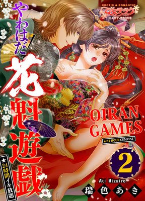 24-Hour Cumfest: Oiran Games (2)
