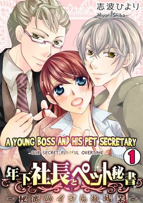A Young Boss and His Pet Secretary -Our Secret Playful Overtime-