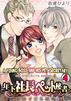 A Young Boss and His Pet Secretary -Our Secret Playful Overtime- (4)