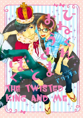 The Twisted King and Me