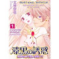 Velvet-Black Temptation: Love Contract in a City of Hot Sands!?