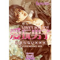 Love's Boy Toy -Neverending XXX-