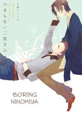 Boring Ninomiya