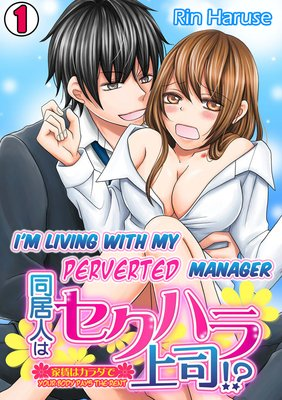I'm Living with My Perverted Manager -Your Body Pays the Rent-