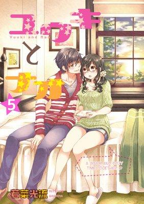 Yuuki and Nao (5)