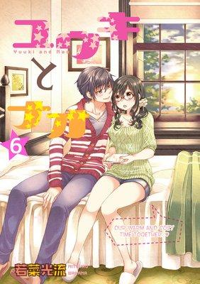 Yuuki and Nao (6)