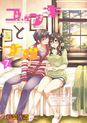 Yuuki and Nao (7)