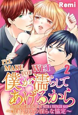 I'll Make You Wet -An Indecent Arrangement with a Younger Man- (2)