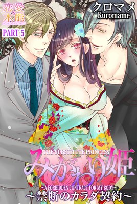 The Substitute Princess -A Forbidden Contract for My Body- (5)