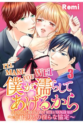 I'll Make You Wet -An Indecent Arrangement with a Younger Man- (3)