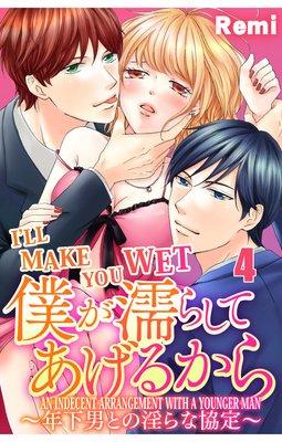I'll Make You Wet -An Indecent Arrangement with a Younger Man- (4)