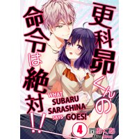 WHAT SUBARU SARASHINA SAYS GOES! (4)