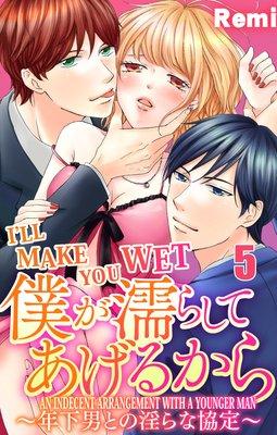 I'll Make You Wet -An Indecent Arrangement with a Younger Man- (5)