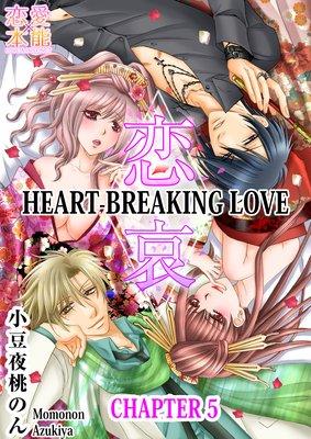 Heart-Breaking Love -The Shape of Forbidden Love- (5)