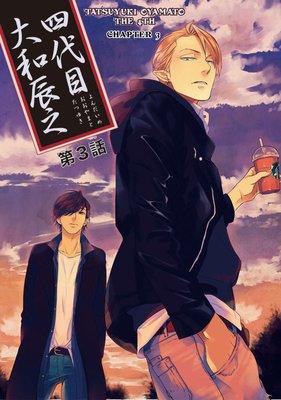 Tatsuyuki Oyamato the 4th (3)