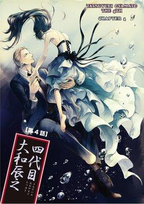Tatsuyuki Oyamato the 4th (4)