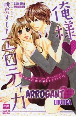 Arrogant Erotica