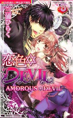Amorous Devil (3)